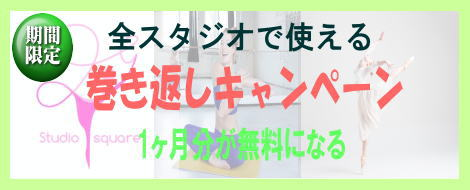 吉祥寺 レンタルスタジオ キャンペーン