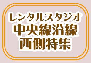 中央線 レンタルスタジオ 中野 高円寺 吉祥寺 三鷹 国分寺