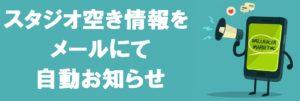 国分寺 レンタルスタジオ 空き時間を自動お知らせ