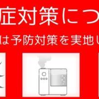 レンタルスタジオ ウイルス対策 吉祥寺 ダンスガレージ レンタルスタジオ