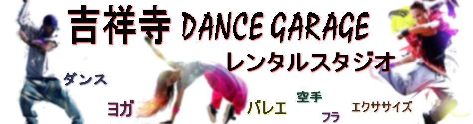 吉祥寺 ダンス ガレージ スタジオ  GARAGE STUDIO