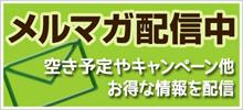 武蔵野市 貸しスタジオ 「 吉祥寺 ダンスガレージ 」 レンタルスタジオ メールマガジン